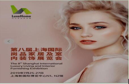 2019第八屆上海國際尚品家居及室內裝飾展覽會 1