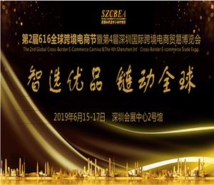 2019第四屆深圳國際跨境電商貿易博覽會  1