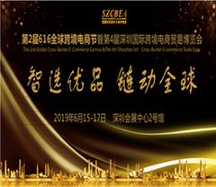 2019第四屆深圳國際跨境電商貿易博覽會