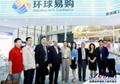 2019第四屆深圳國際跨境電商貿易博覽會  4