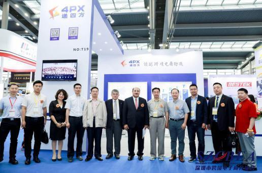 2019第四屆深圳國際跨境電商貿易博覽會  5