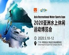 2020亞洲水上休閑運動博覽會