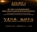 2020第五屆深圳國際跨境電商
