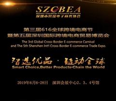 2020第五屆深圳國際跨境電商貿易展