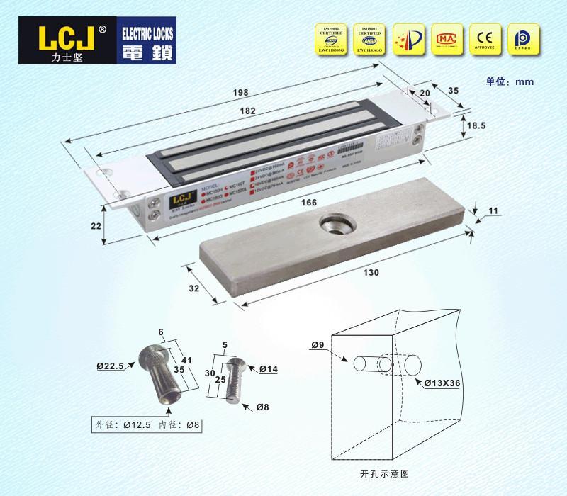 LCJ力士堅磁力鎖MC150T電磁鎖 1