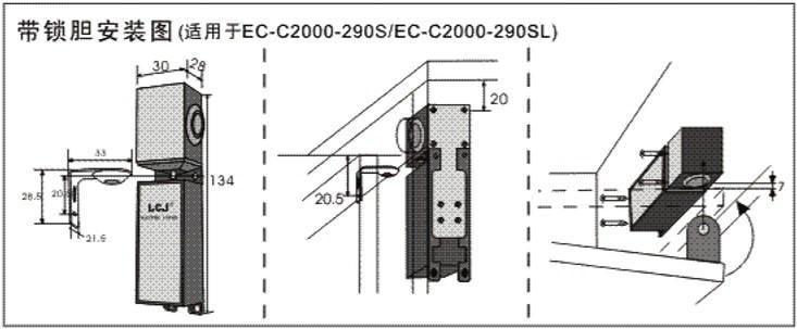 LCJ力士堅抽屜鎖EC-C2000-290S門禁電鎖 4