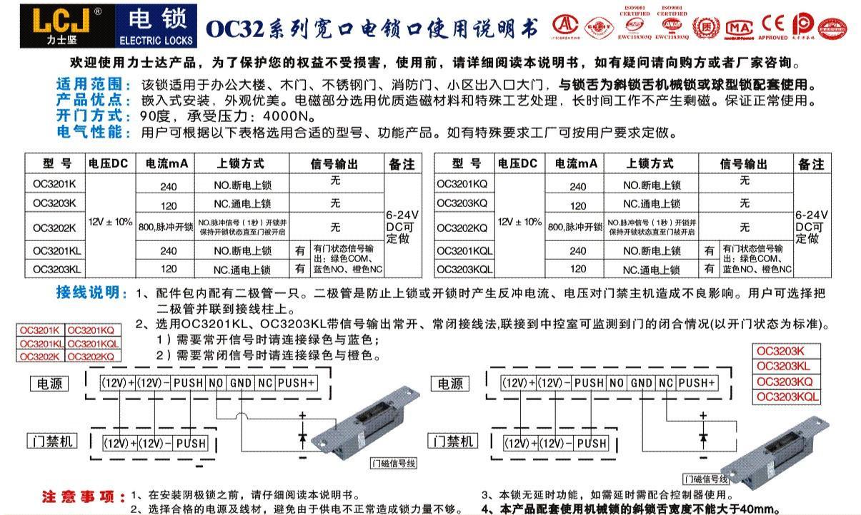 LCJ力士堅電鎖口OC3203K寬口 4