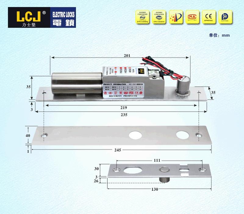 LCJ力士堅電插鎖EC235單門暗裝型 1