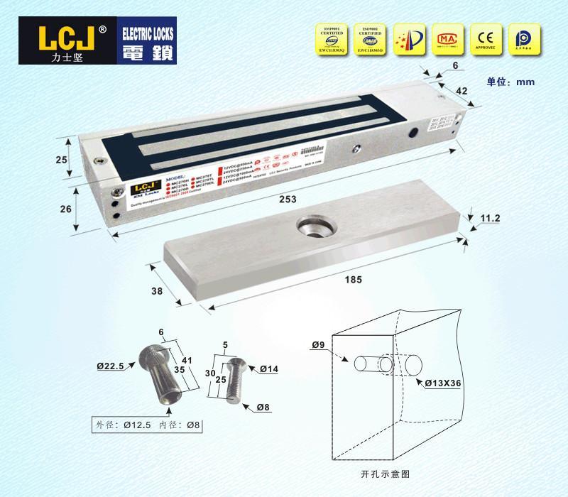 LCJ力士堅磁力鎖MC270H 單門明裝型 1