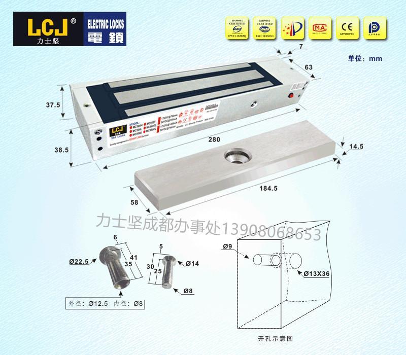 LCJ力士堅磁力鎖MC500L地鐵專用 1