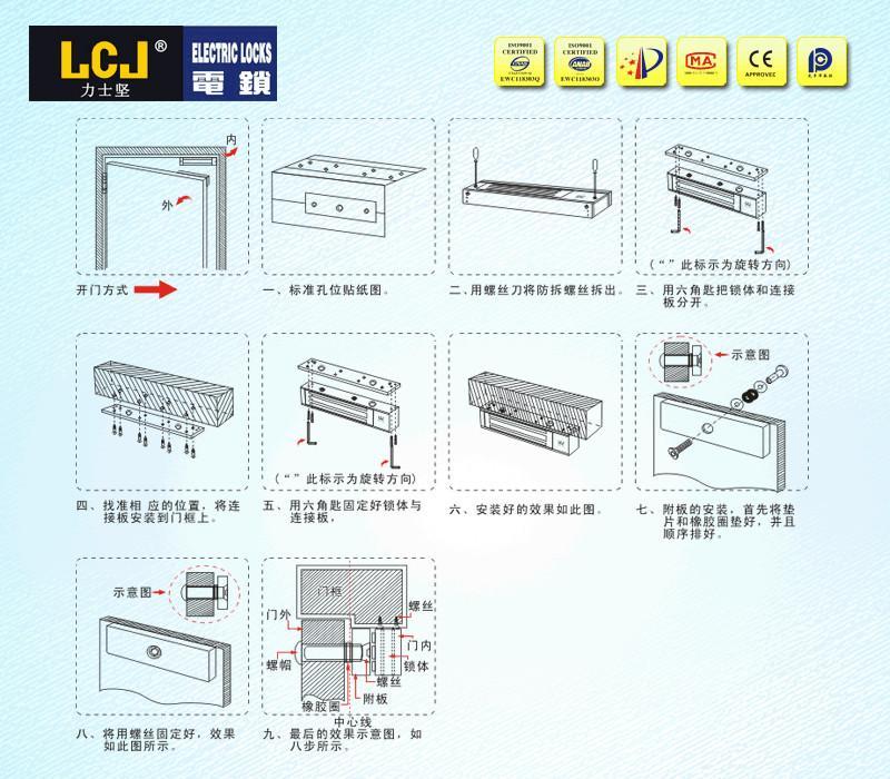 LCJ力士堅磁力鎖MC500L地鐵專用 2