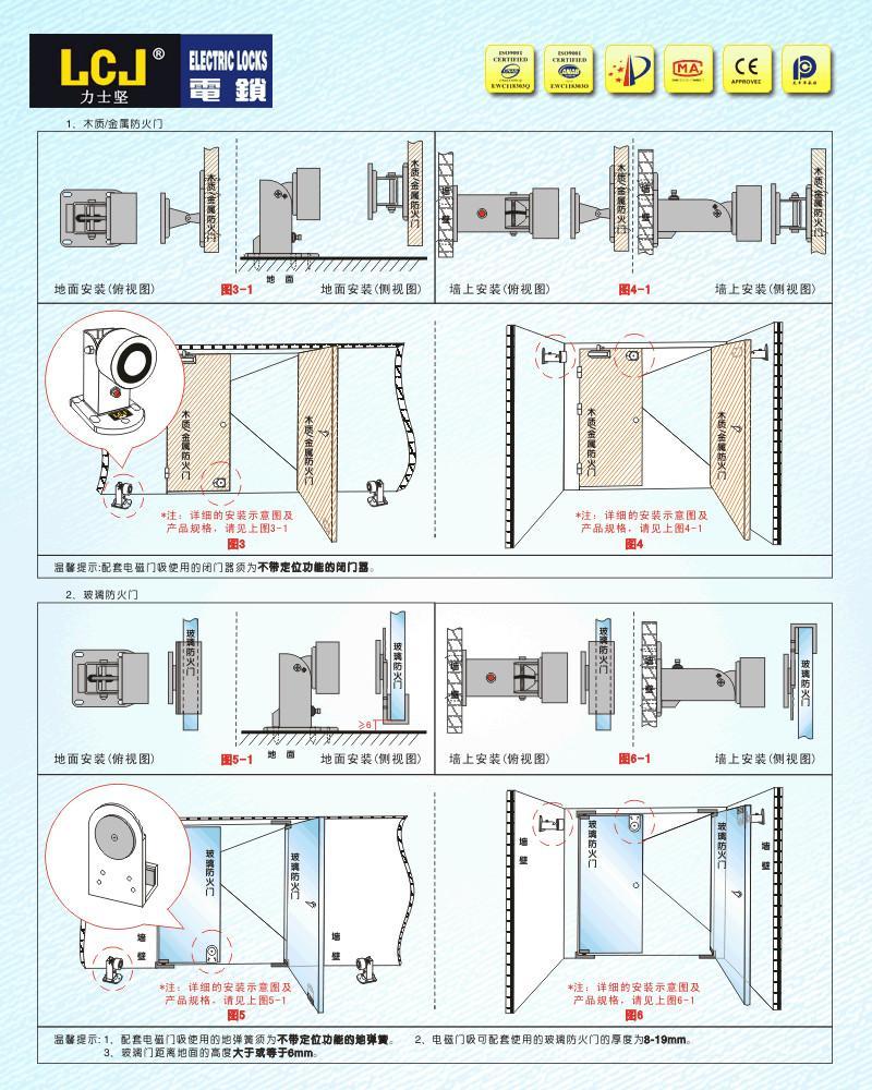 優惠活動LCJ力士堅MC300-150LL電磁門吸釋放器 2