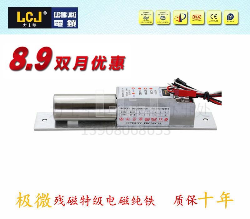 成都力士堅電插鎖雙月優惠活動電插鎖EC200-1 1