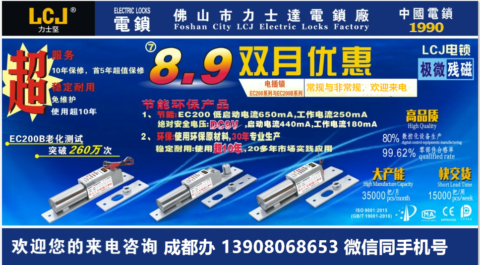 電插鎖8.9雙月優惠活動LCJ力士堅電插鎖EC200門禁電鎖 1