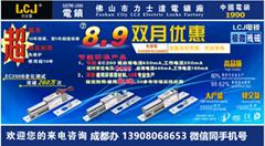 電插鎖8.9雙月優惠活動LCJ力士堅電插鎖EC200門禁電鎖