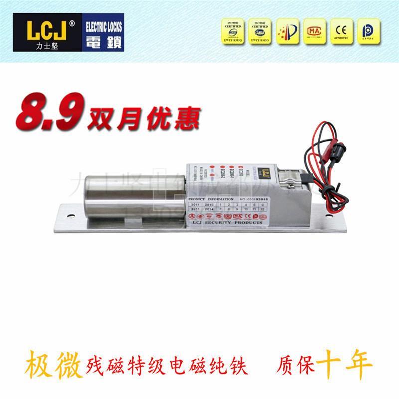 電插鎖8.9雙月優惠活動LCJ力士堅電插鎖EC200門禁電鎖 2