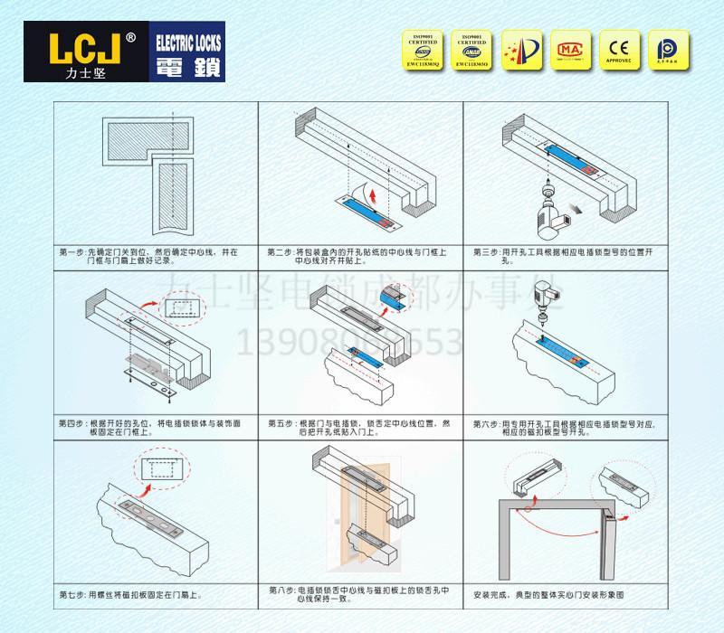 電插鎖8.9雙月優惠活動LCJ力士堅電插鎖EC200門禁電鎖 5