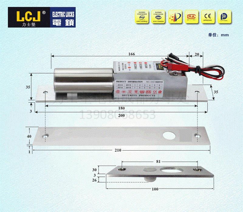 LCJ力士堅電插鎖EC200B-2門鎖信號狀態反饋 3