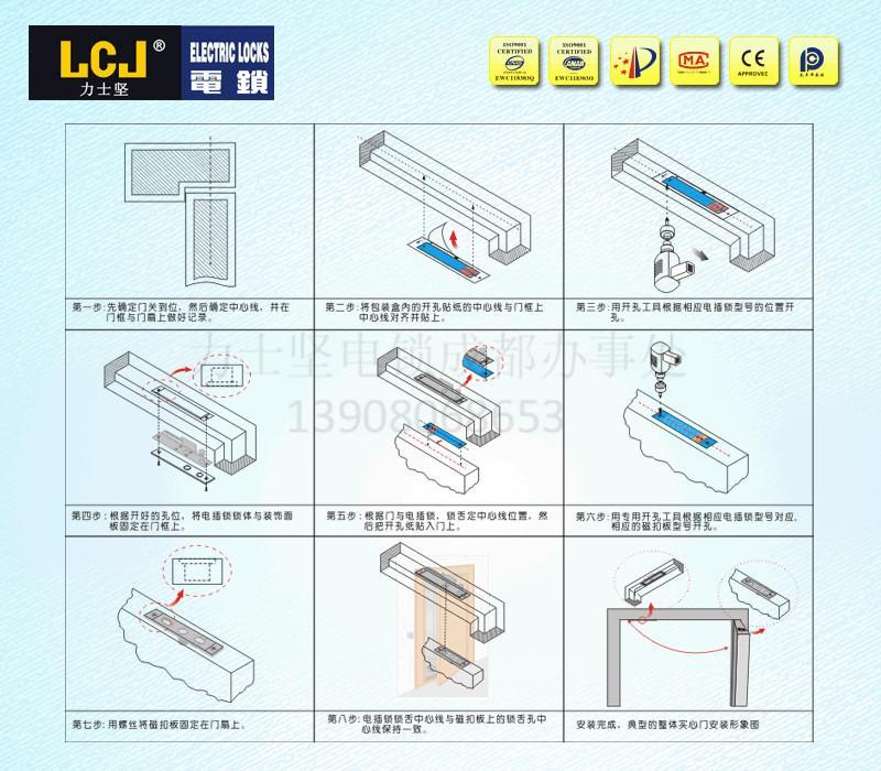 LCJ力士堅電插鎖EC200B-2門鎖信號狀態反饋 4
