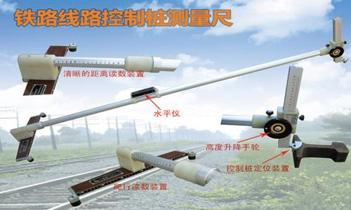 KZZC-A铁路线路控制桩测量尺 1