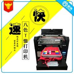 衣服印花机
