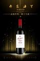 奔富VIP839干紅葡萄酒
