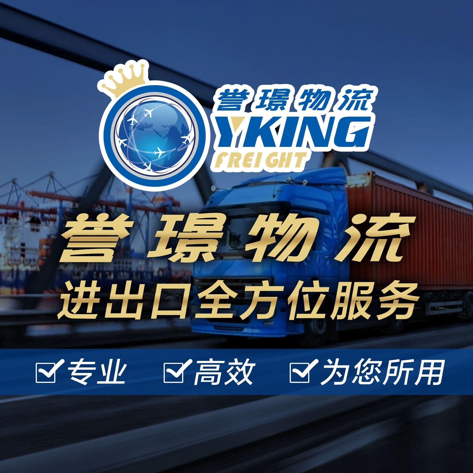 电子产品类国际海运空运代理 4