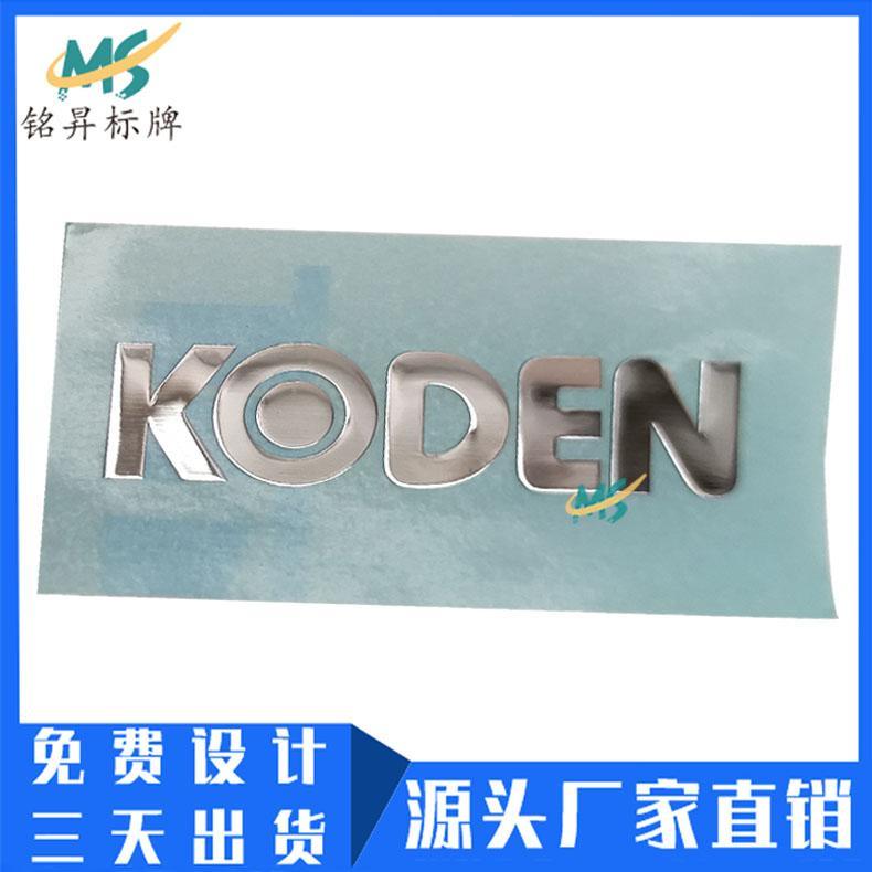 定做充电宝金属标贴 移动电源超薄分体金属字logo电铸镍标 2