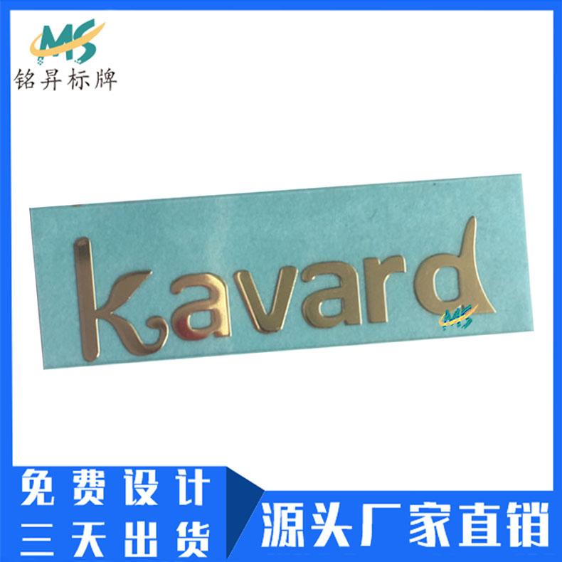 定做充电宝金属标贴 移动电源超薄分体金属字logo电铸镍标 3