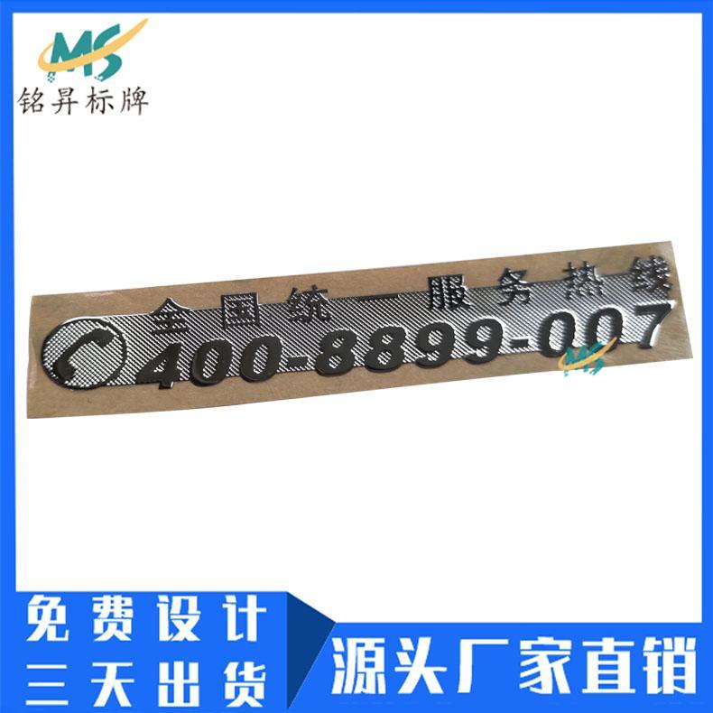 定做充电宝金属标贴 移动电源超薄分体金属字logo电铸镍标 4