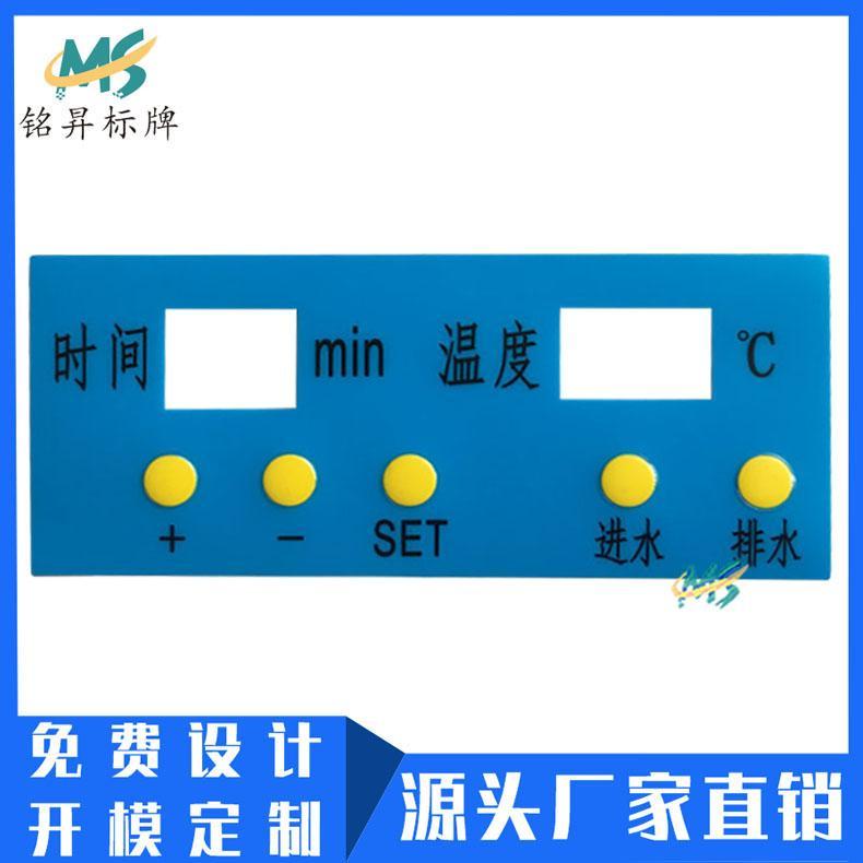 工厂制作电器按键面板标贴 丝印PVC标签凸包标贴鼓包面贴 1