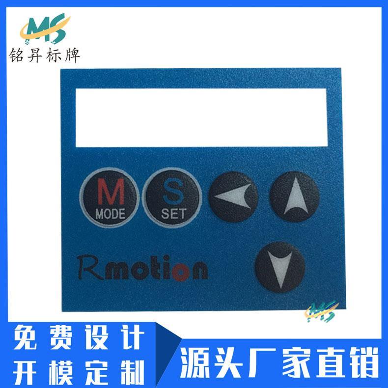 工廠製作電器按鍵面板標貼 絲印PVC標籤凸包標貼鼓包面貼 3
