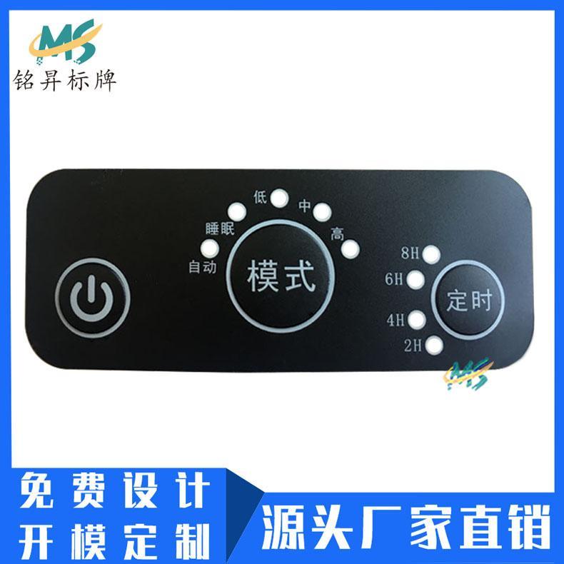 工廠製作電器按鍵面板標貼 絲印PVC標籤凸包標貼鼓包面貼 4