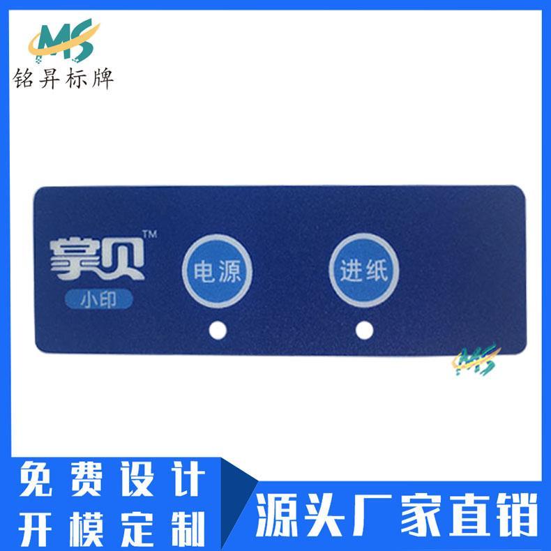 工厂制作电器按键面板标贴 丝印PVC标签凸包标贴鼓包面贴 5