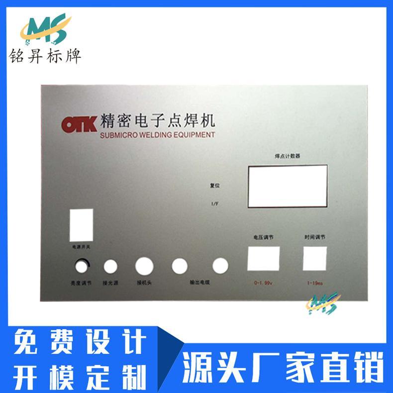 工厂制作机械点焊机控制器面板PVC标贴丝印标签彩印PC面贴logo定做 1