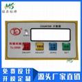 工厂制作机械点焊机控制器面板PVC标贴丝印标签彩印PC面贴logo定做 3