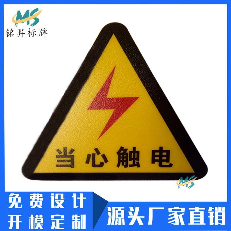 工厂制作电器机械安全警示PVC标贴 透明丝印标签PC贴片logo定做 1
