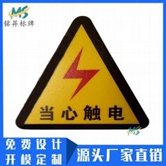 工厂制作电器机械安全警示PVC标贴 透明丝印标签PC贴片logo定做