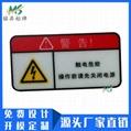工厂制作电器机械安全警示PVC标贴 透明丝印标签PC贴片logo定做 2