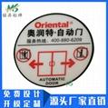 工厂制作电器机械安全警示PVC标贴 透明丝印标签PC贴片logo定做 3