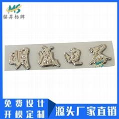 厂家定制电器三维商标贴 热压PVC凹凸logo软塑标牌立体软标贴