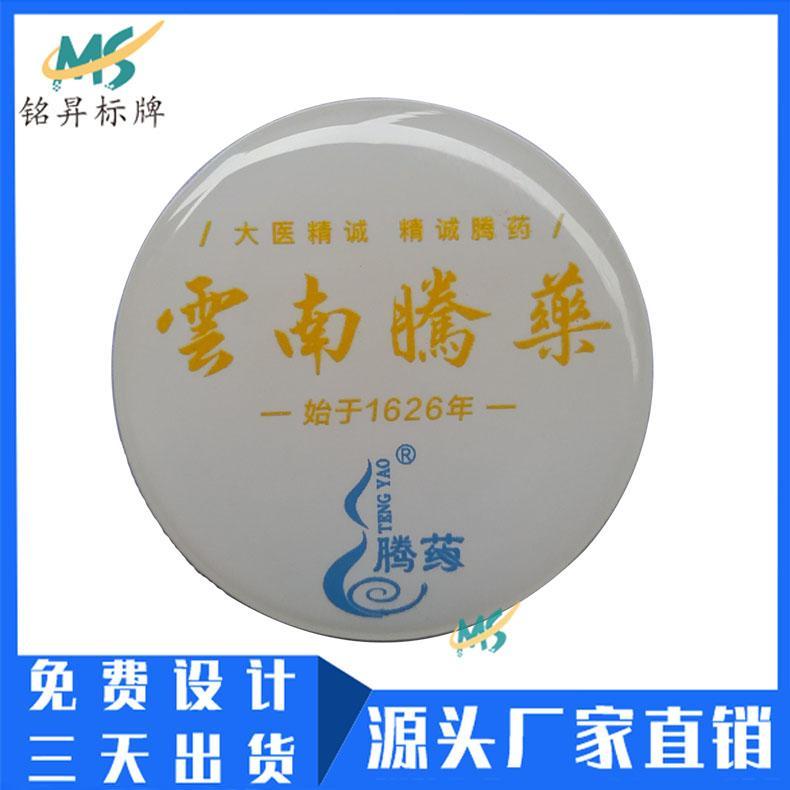 工厂定做高档酒瓶水晶滴胶标贴 透明PVC彩印滴塑标签滴胶贴纸制作 3