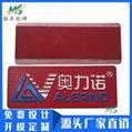 工廠製作電子產品金屬標牌 壓鑄