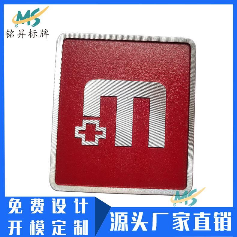 工廠定做醫療器械金屬標牌 壓鑄鋁合金標牌高光銘牌鋁制標牌製作 1
