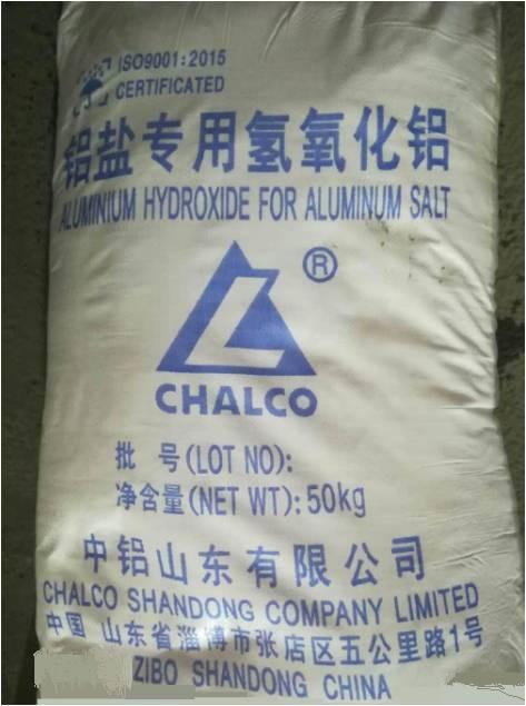 鋁鹽專用氫氧化鋁 1