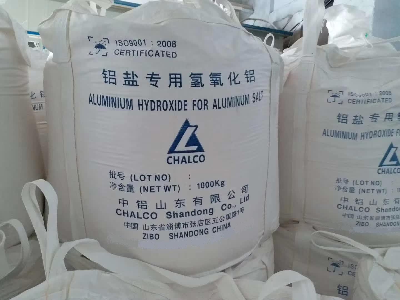 鋁鹽專用氫氧化鋁 2