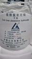 低鐵氫氧化鋁 2