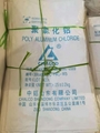 高纯聚合氯化铝 4