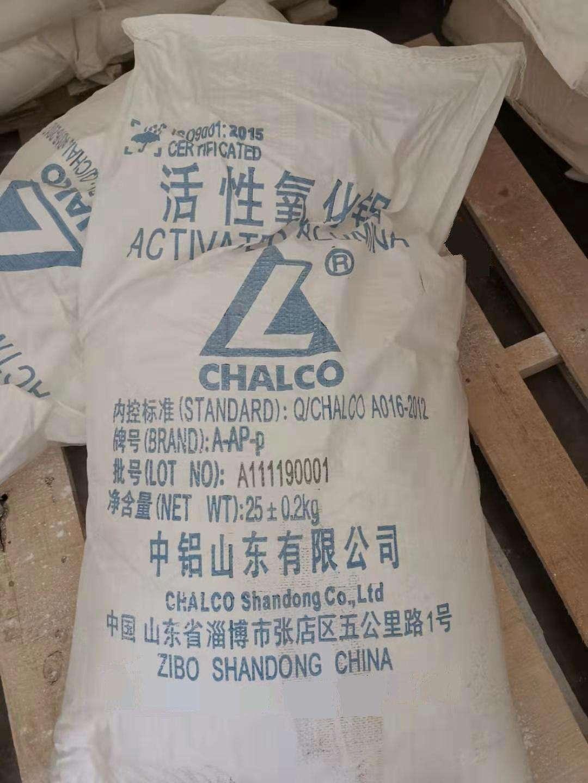 活性氧化鋁粉 1