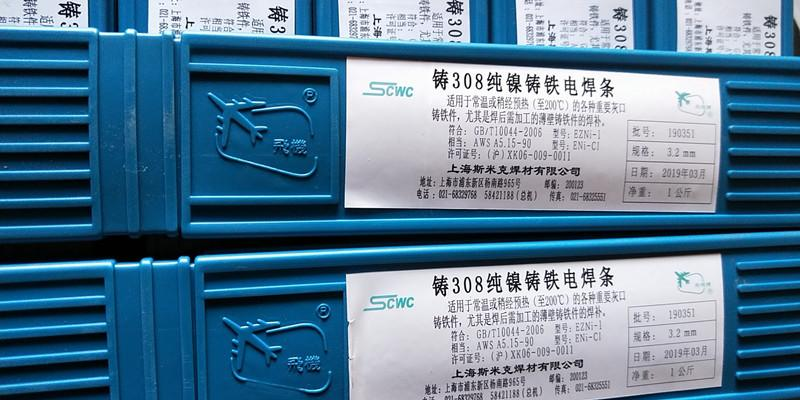 上海斯米克飞机牌铸Z308纯镍铸铁电焊条生铁焊条 1